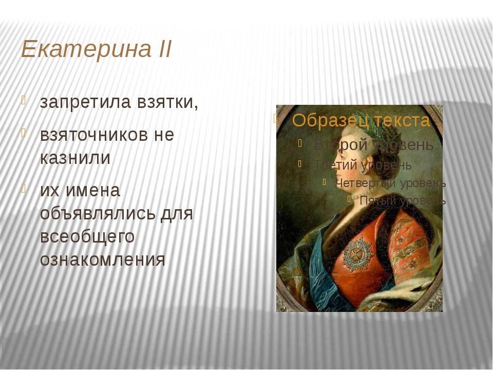 Екатерина II запретила взятки, взяточников не казнили их имена объявлялись дл...