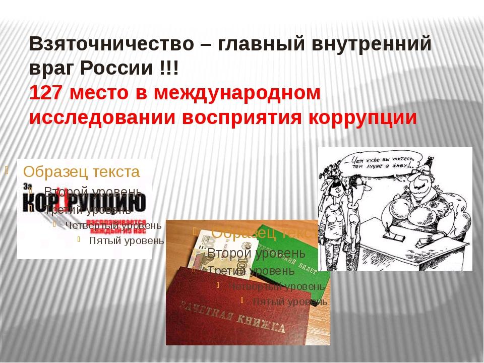 Взяточничество – главный внутренний враг России !!! 127 место в международном...