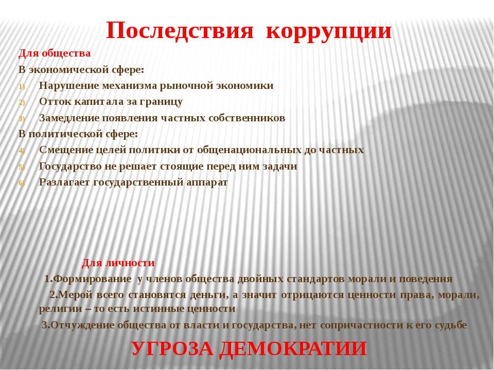 Последствия коррупции Для общества В экономической сфере: Нарушение механизма...