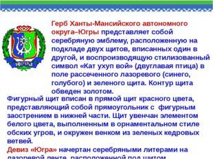 Герб Ханты-Мансийского автономного округа–Югры представляет собой серебряную