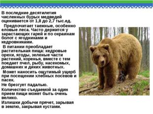 В последние десятилетия численных бурых медведей оценивается от 1,8 до 2,7 ты
