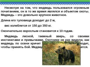 Несмотря на том, что медведь пользовался огромным почитанием, он в то же врем