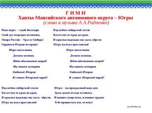 Г И М Н Ханты-Мансийского автономного округа – Югры (слова и музыка А.А.Радче