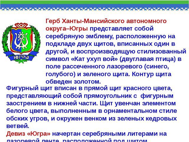 Герб Ханты-Мансийского автономного округа–Югры представляет собой серебряную...
