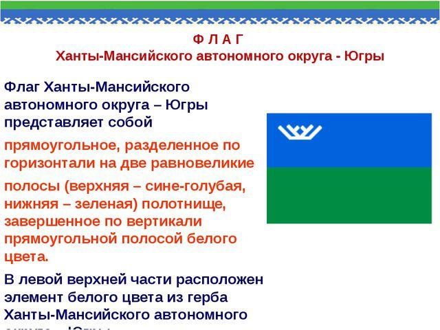 Ф Л А Г Ханты-Мансийского автономного округа - Югры Флаг Ханты-Мансийского ав...