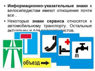 Информационно-указательные знаки к велосипедистам имеют отношение почти все.