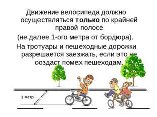 Движение велосипеда должно осуществляться только по крайней правой полосе (не