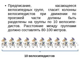 Предписание, касающееся велосипедных групп, гласит: колонны велосипедистов пр