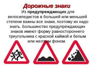Дорожные знаки Из предупреждающих для велосипедистов в большей или меньшей ст