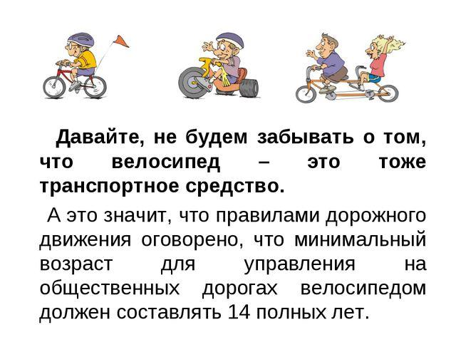 Давайте, не будем забывать о том, что велосипед – это тоже транспортное сред...