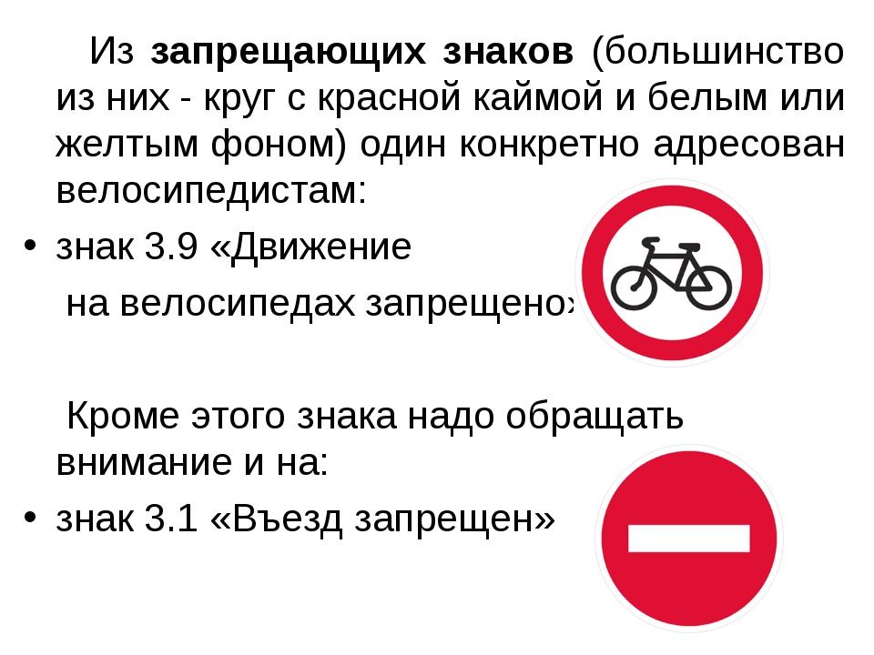 Из запрещающих знаков (большинство из них - круг с красной каймой и белым ил...