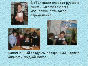 В «Толковом словаре русского языка» Ожегова Сергея Ивановича есть такое опре