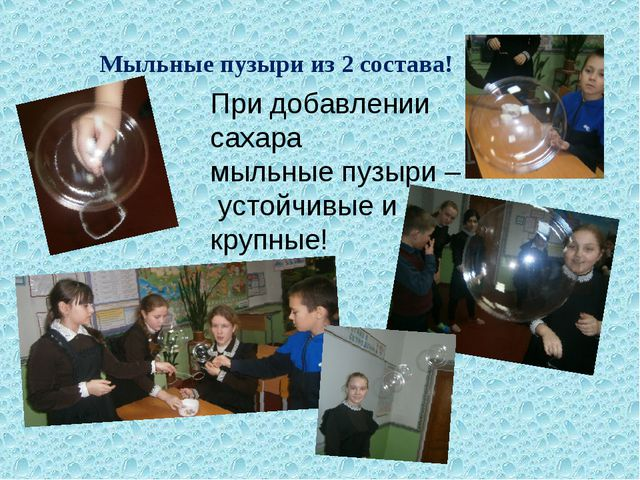 Мыльные пузыри из 2 состава! При добавлении сахара мыльные пузыри – устойчив...