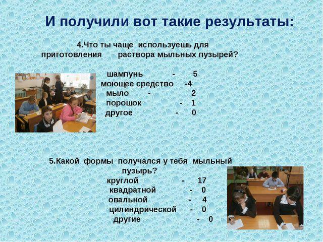 И получили вот такие результаты: 4.Что ты чаще используешь для приготовления...