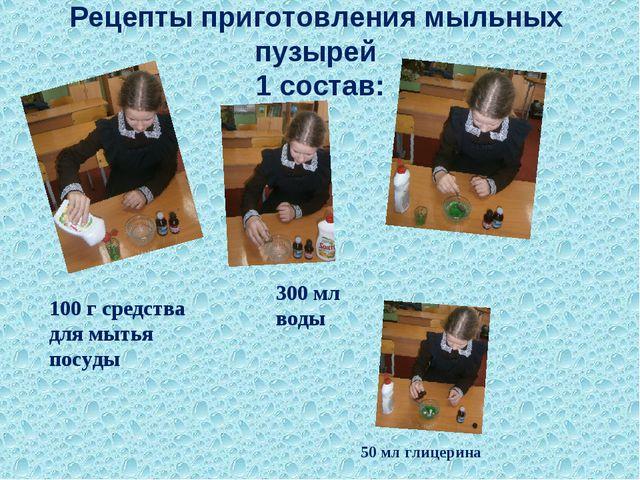 Рецепты приготовления мыльных пузырей 1 состав: 100 г средства для мытья посу...
