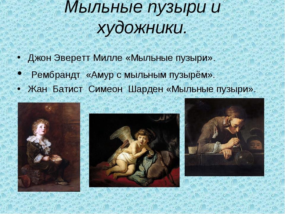 Мыльные пузыри и художники. Джон Эверетт Милле «Мыльные пузыри». Рембрандт «...
