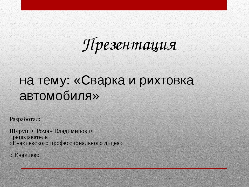 Презентация на тему: «Сварка и рихтовка автомобиля» Разработал: Шурупич Роман...