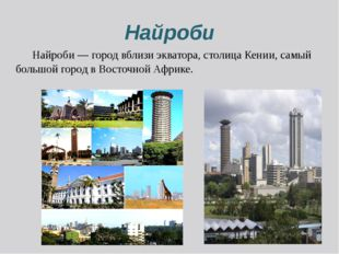 Найроби Найроби — город вблизи экватора, столица Кении, самый большой город в