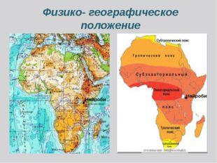 Физико- географическое положение Найроби Найроби Карта африки