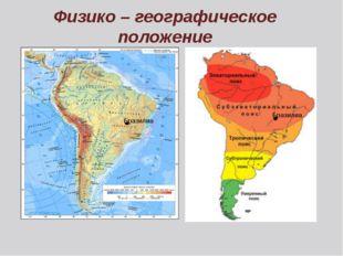 Физико – географическое положение Бразилиа Бразилиа Карта Южной америки