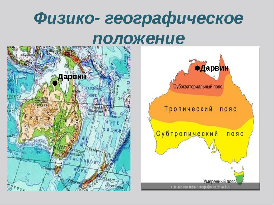 Физико- географическое положение Дарвин Дарвин Карта австралии