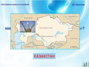 «Космическая»география 20 баллов В какой бывшей республике СССР находится рос