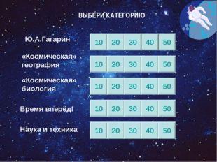 Ю.А.Гагарин «Космическая» география «Космическая» биология Время вперёд! Наук