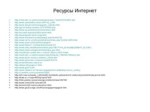 Ресурсы Интернет http://news.bbc.co.uk/hi/russian/uk/newsid_7343000/7343952.s