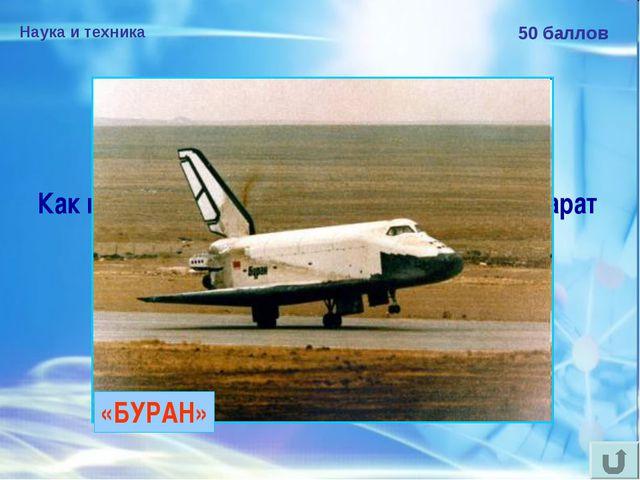 Наука и техника 50 баллов Как назывался советский космический аппарат многора...