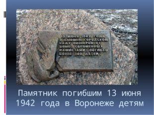 Памятник погибшим 13 июня 1942 года в Воронеже детям
