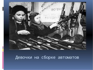 Девочки на сборке автоматов