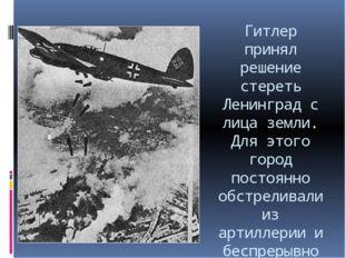 Гитлер принял решение стереть Ленинград с лица земли. Для этого город постоян