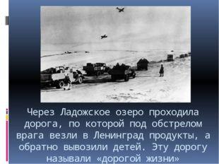 Через Ладожское озеро проходила дорога, по которой под обстрелом врага везли
