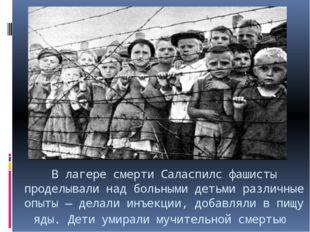 В лагере смерти Саласпилс фашисты проделывали над больными детьми различные о