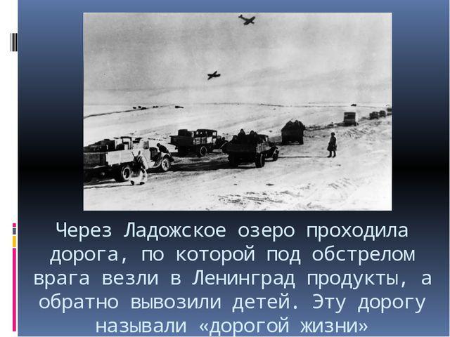 Через Ладожское озеро проходила дорога, по которой под обстрелом врага везли...