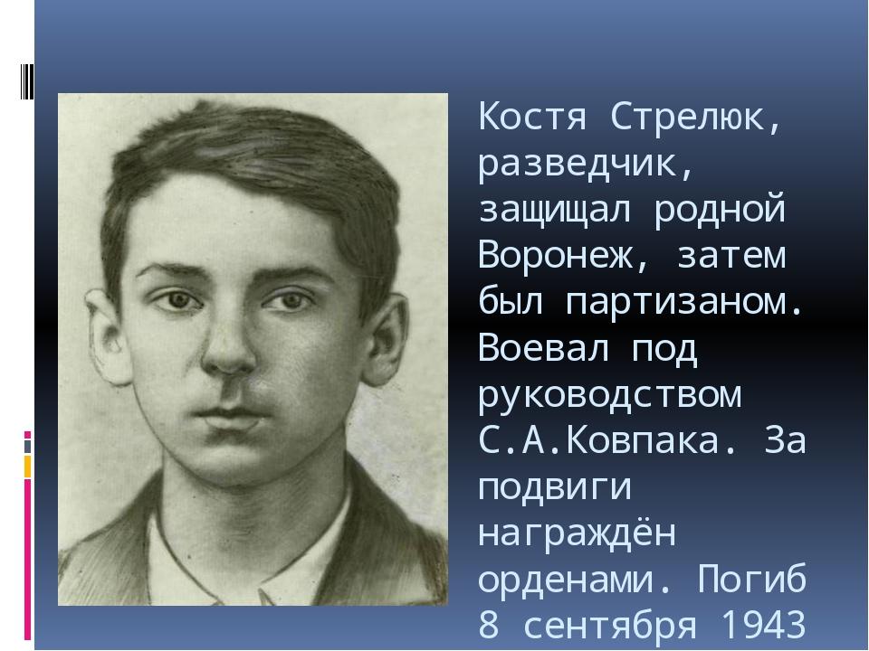 Костя Стрелюк, разведчик, защищал родной Воронеж, затем был партизаном. Воева...