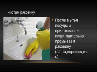 После мытья посуды и приготовления пищи тщательно промываем раковину.(паста,п