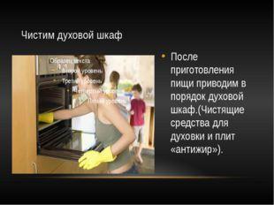 После приготовления пищи приводим в порядок духовой шкаф.(Чистящие средства д