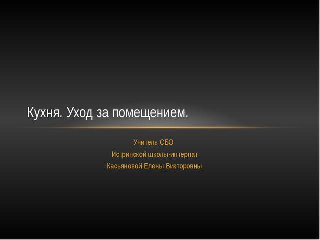 Учитель СБО Истринской школы-интернат Касьяновой Елены Викторовны Кухня. Уход...