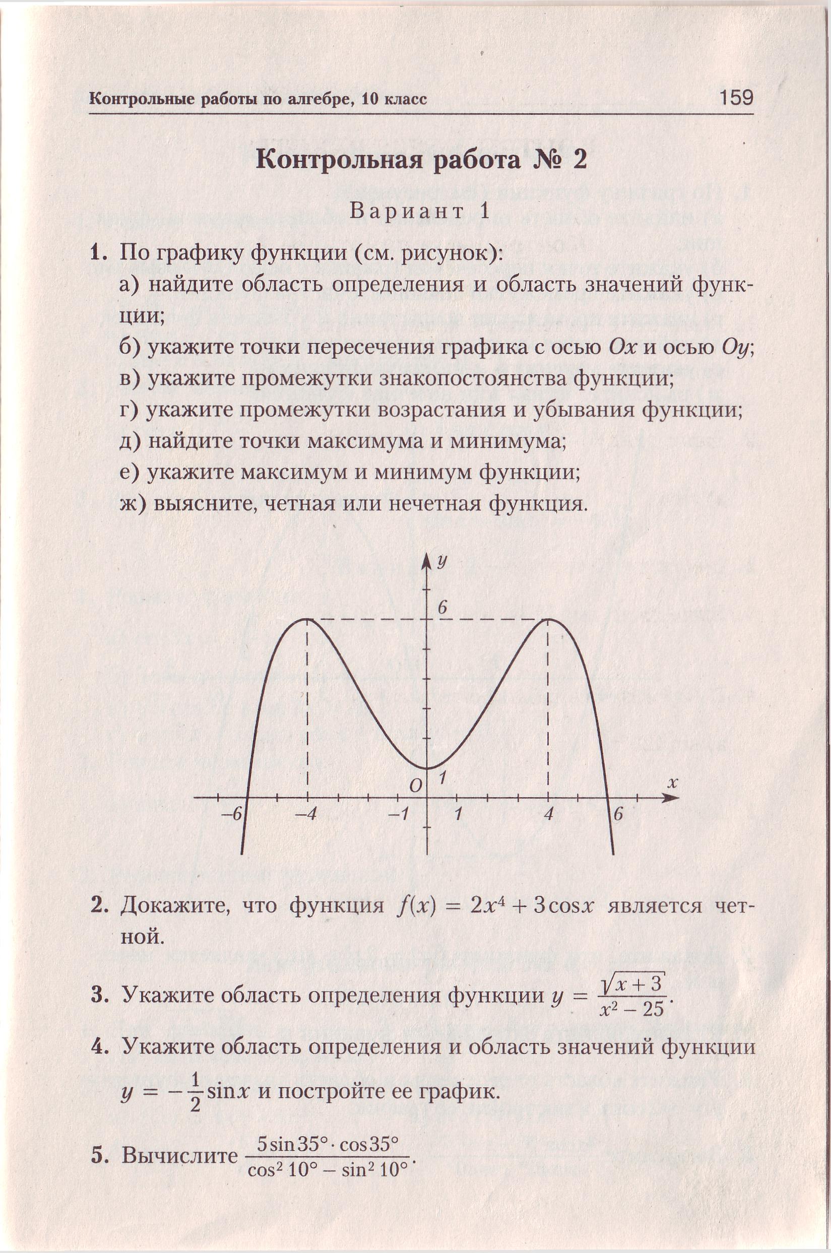 контрольным автор по решебник александровна работам по алгебре