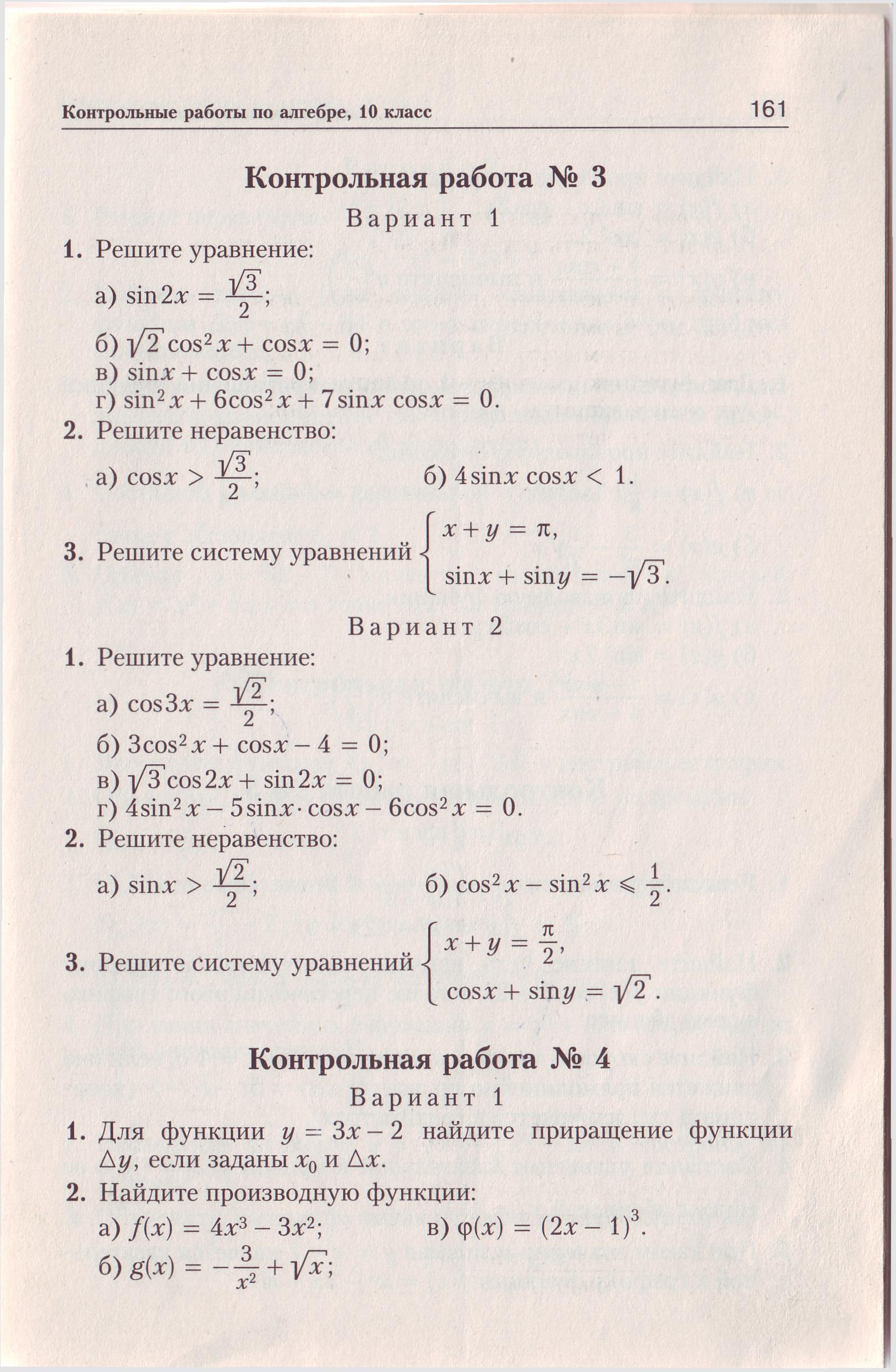 Скачать с решение по математике алгебра и начала анализа учебник для 10-11 классов а.н колмогоров и др 19-е изд м.:просвещение