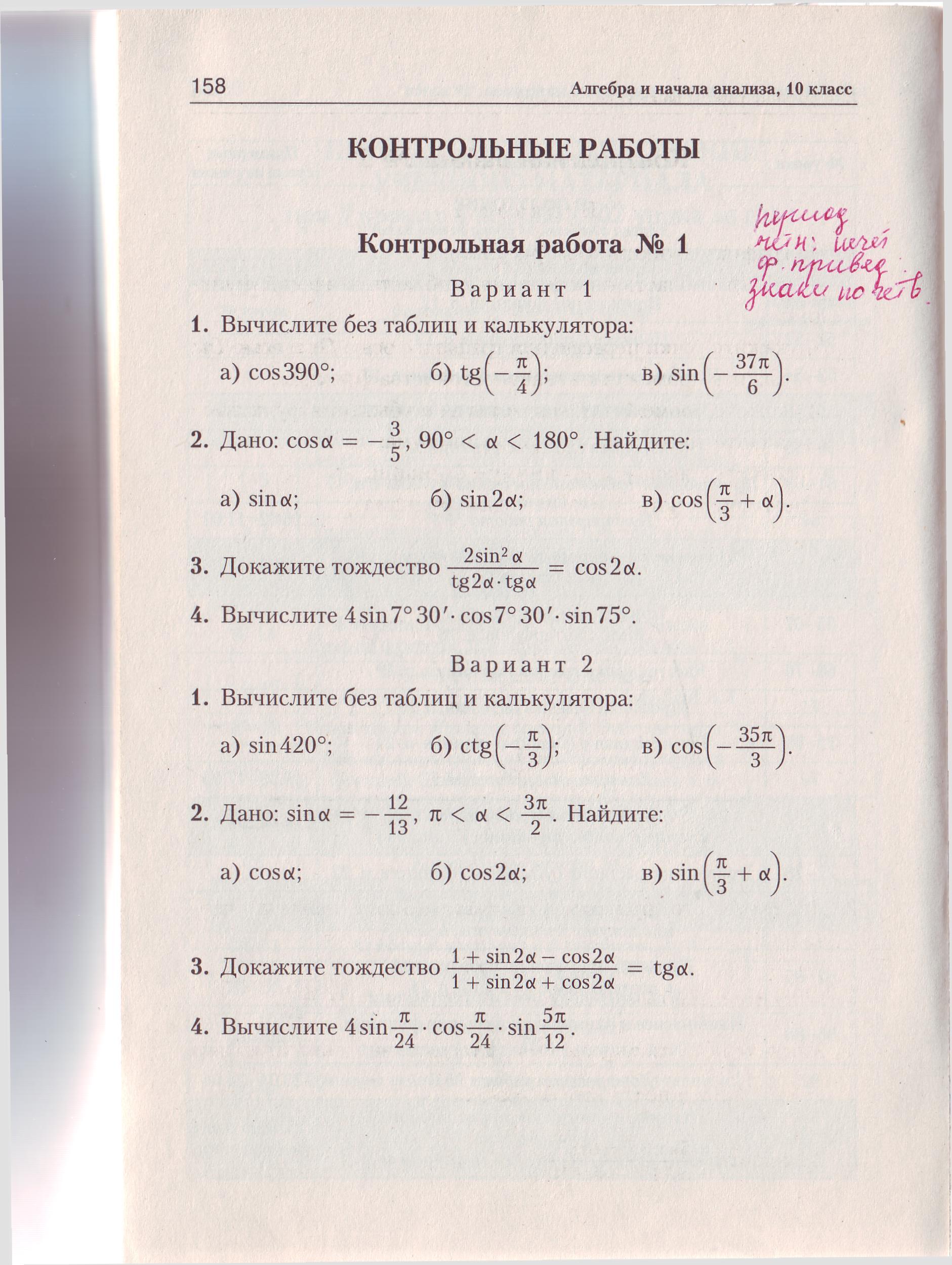 Контрольная работа по алгебре никольский 10 класс 1 полугодие