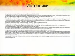 Источники 1.http://yandex.ru/clck/jsredir?from=yandex.ru%3Byandsearch%3Bweb%3