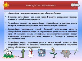 Домашнее задание § 35 Ответить на вопросы после §35 Составь рассказ-сказку, к