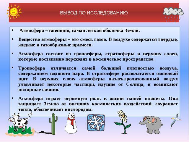 Домашнее задание § 35 Ответить на вопросы после §35 Составь рассказ-сказку, к...