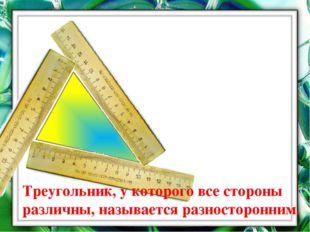 Каковы длины сторон этого треугольника? Треугольник, у которого все стороны