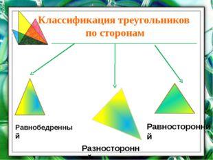 Классификация треугольников по сторонам Равнобедренный Разносторонний Равност