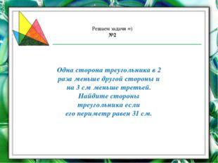 Решаем задачи =) №2 Одна сторона треугольника в 2 раза меньше другой стороны