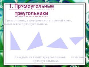 1. Прямоугольные треугольники Треугольник, у которого есть прямой угол, назыв