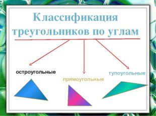 Как можно классифицировать треугольники по углам? Классификация треугольников